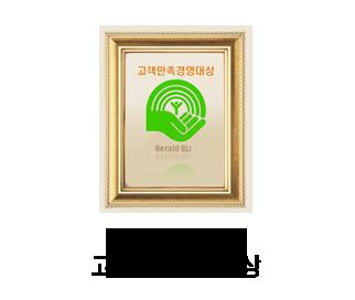 2003 대한민국 고객만족 경영대상