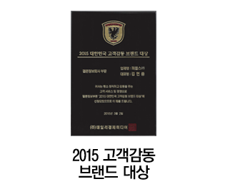 2015 고객감동 브랜드 대상