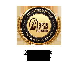2015 프리미엄 브랜드 대상