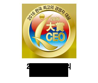2016 한국 최고의 경영자 대상