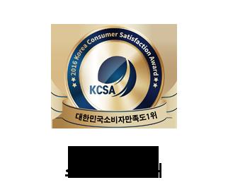 2016 대한민국 소비자만족도 1위
