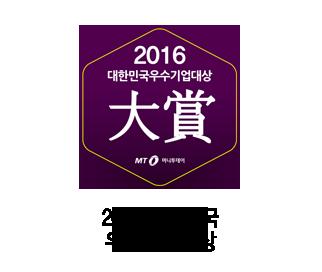 2016 대한민국 우수기업 대상