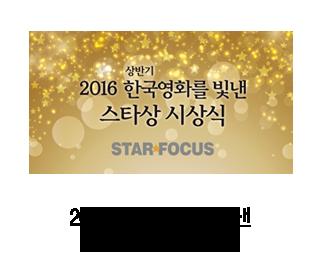 2016 한국영화를 빛낸 스타상 시상식