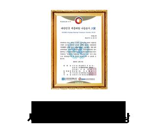 2016 대한민국 세종대왕 나눔 봉사 대상