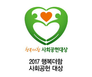 2017 행복더함 사회공헌대상