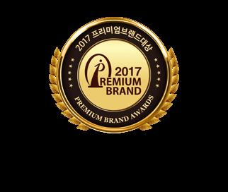 2017 프리미엄 브랜드 대상