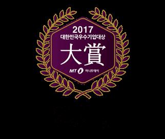 2017 대한민국 우수기업대상