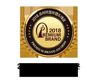2018 여성 소비자가 뽑은 프리미엄 브랜드 대상