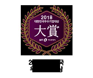 2018 대한민국 우수기업대상