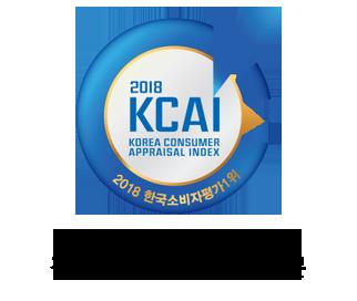 2018 한국 소비자평가 1위