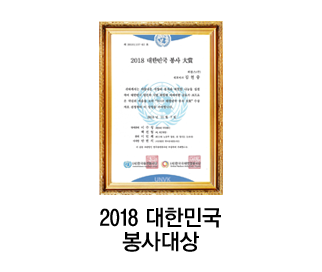 2018 대한민국 봉사대상