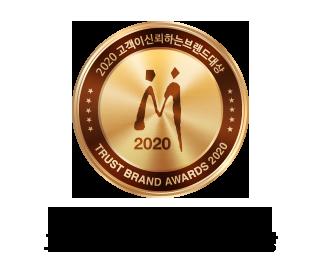 2020 고객이 신뢰하는 브랜드 대상