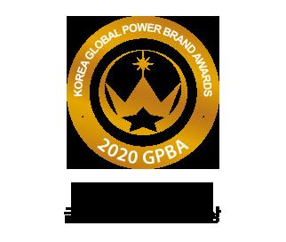 2020 대한민국 글로벌 파워 브랜드 대상