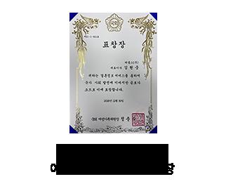 2020 국회 여성가족위원회 위원장 표창