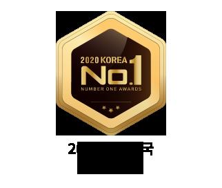 2020 대한민국 NO.1 대상