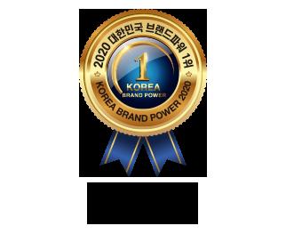 2020 대한민국 브랜드파워 1위