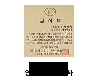 제58회 영화의 날 기념행사