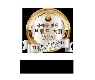 2020 올해를 빛낸 브랜드 대상