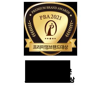 2021 여성소비자가 뽑은 프리미엄 브랜드대상
