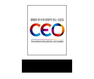 2021 한국의 영향력 있는 CEO