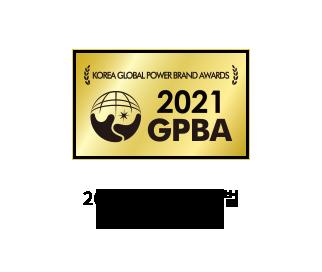 2021 대한민국 글로벌 파워 브랜드 대상