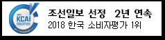 조선일보 선정 2년 연속 2018 한국 소비자평가 1위