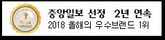 중앙일보 선정 2년 연속 2018년 올해의 우수브랜드 1위