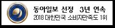 동아일보 선정 3년 연속 2018년 대한민국 소비자만족도 1위