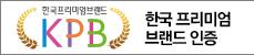 한국 프리미엄 브랜드 인증
