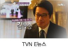 TVN E뉴스