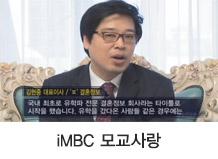iMBC 모교사랑