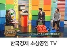 한국경제 소상공인 TV