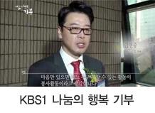 KBS1 나눔의 행복 기부