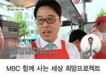 MBC 함께 사는 세상 희망프로젝트