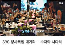 SBS 창사특집 대기획 - 수저와 사다리