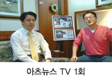 아츠뉴스 TV 1회