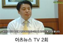 아츠뉴스 TV 2회