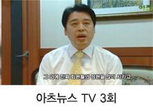 아츠뉴스 TV 3회