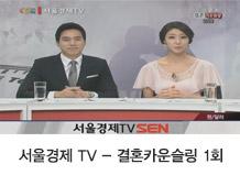 서울경제 TV - 결혼카운슬링 1회