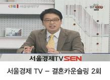 서울경제 TV - 결혼카운슬링 2회