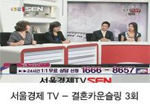 서울경제 TV - 결혼카운슬링 3회