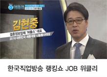 한국직업방송 랭킹쇼 JOB 위클리