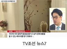 TV조선 뉴스7
