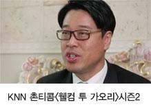 KNN 촌티콤 웰컴 투 가오리 시즌2